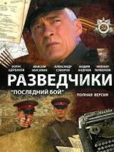 """Постер к фильму """"Разведчики: Последний бой"""""""