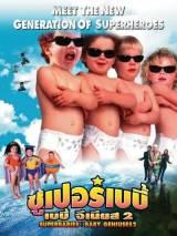 "Постер к фильму ""Супердетки: Вундеркинды 2"""