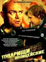 """Постер к фильму """"Товарищи полицейские"""""""