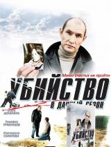 """Постер к фильму """"Убийство в дачный сезон"""""""