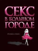 """Постер к фильму """"Секс в большом городе"""""""