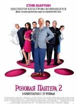 """Постер к фильму """"Розовая пантера 2"""""""