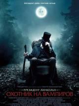 """Постер к фильму """"Президент Линкольн: Охотник на вампиров"""""""