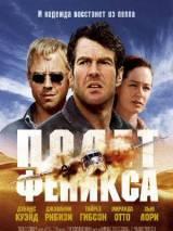 """Постер к фильму """"Полет Феникса"""""""