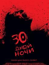"""Постер к фильму """"30 дней ночи"""""""