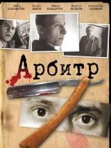 """Постер к фильму """"Арбитр"""""""