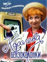 """Постер к фильму """"Королева бензоколонки"""""""