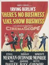 """Постер к фильму """"Нет такого бизнеса, как шоу-бизнес"""""""