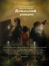 "Постер к мультфильму ""Домашний романс"""