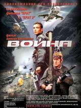 """Постер к фильму """"Война"""""""