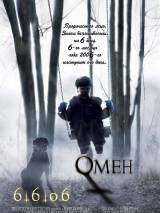 """Постер к фильму """"Омен"""""""