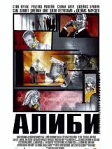"""Постер к фильму """"Алиби"""""""