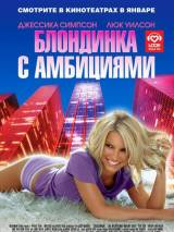 """Постер к фильму """"Блондинка с амбициями"""""""
