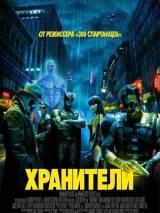 """Локализованный постер к фильму """"Хранители"""""""