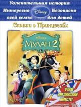 "Постер к фильму ""Мулан 2"""