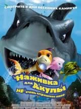 """Постер к фильму """"Наживка для акулы: Не очень страшное кино"""""""