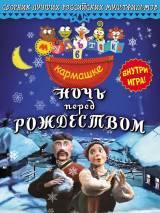 """Постер к фильму """"Ночь перед Рождеством"""""""