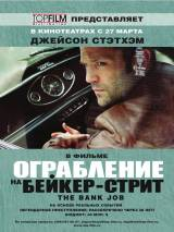 """Постер к фильму """"Ограбление на Бейкер-Стрит"""""""