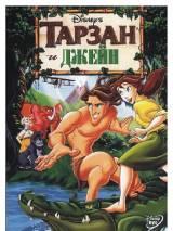 """Постер к фильму """"Тарзан и Джейн"""""""