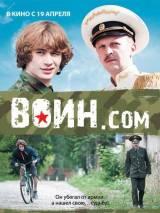 """Постер к фильму """"Воин.com"""""""