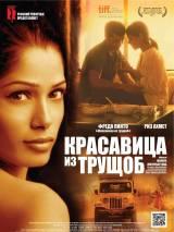 """Постер к фильму """"Красавица из трущоб"""""""