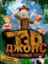 """Постер к мультфильму """"Тэд Джонс и Затерянный город"""""""