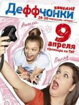 "Постер к сериалу ""Деффчонки"""