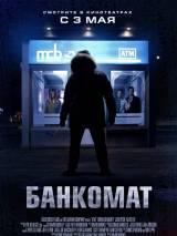 Банкомат / ATM
