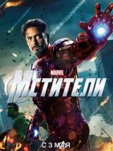 Мстители / Avengers Assemble