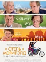 """Отель """"Мэриголд"""": Лучший из экзотических / The Best Exotic Marigold Hotel"""