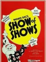 Представление представлений / The Show of Shows
