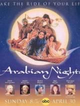 Арабские приключения / Arabian Nights