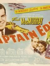 Капитан Эдди / Captain Eddie