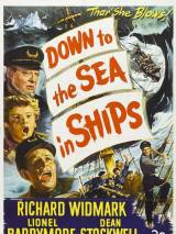 На кораблях по морю / Down to the Sea in Ships