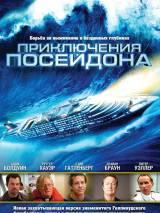 Приключения Посейдона / The Poseidon Adventure
