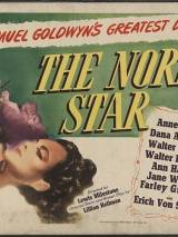 Северная звезда / The North Star
