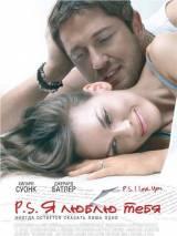 """Постер к фильму """"P.S. Я люблю тебя"""""""