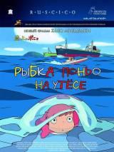"""Постер к мультфильму """"Рыбка Поньо на утесе"""""""