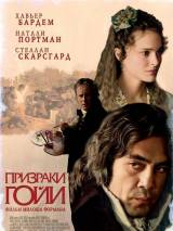 """Постер к фильму """"Призраки Гойи"""""""