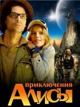 """Постер к фильму """"Приключения Алисы. Пленники трех планет"""""""