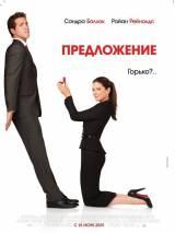 """Постер к фильму """"Предложение"""""""