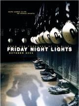 В лучах славы / Friday Night Lights