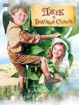 Джек и бобовый стебель / Jack and the Beanstalk
