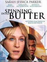Испытание / Spinning Into Butter