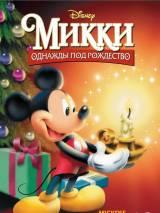 Микки: Однажды под Рождество / Mickey`s Once Upon a Christmas