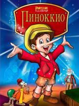 Пиноккио и Император Тьмы / Pinocchio and the Emperor of the Night