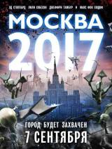 Москва 2017 / The Mad Cow