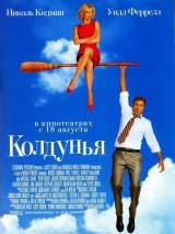 """Постер к фильму """"Колдунья"""""""