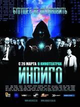 """Постер к фильму """"Индиго"""""""
