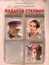 """Постер к фильму """"Подарок Сталину"""""""